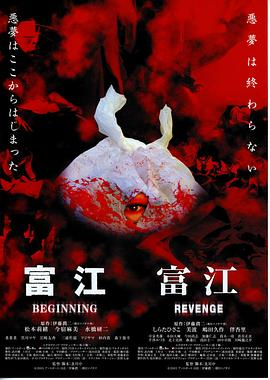 富江之恶魔再生