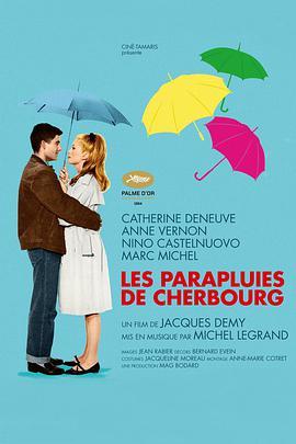 瑟堡的雨伞