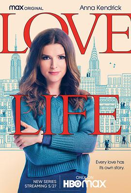 爱情生活 第一季