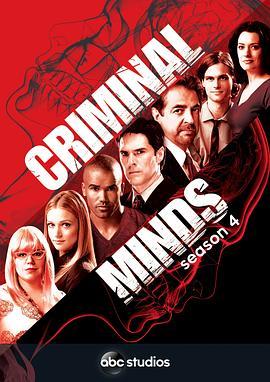 犯罪心理 第四季
