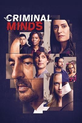 犯罪心理 第十五季