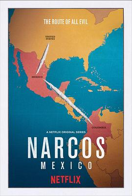 毒枭:墨西哥 第一季