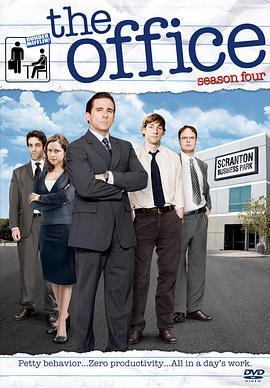 办公室 第四季