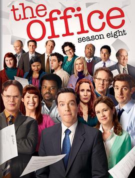 办公室 第八季