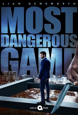 最危险游戏 第一季