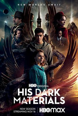 黑暗物质三部曲 第二季