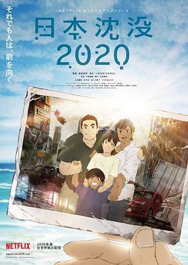 日本沉没2020