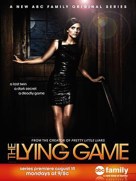 谎言游戏 第一季