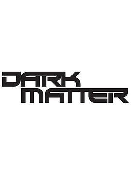 暗物质 第二季