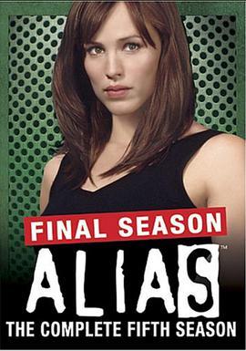 双面女间谍 第五季