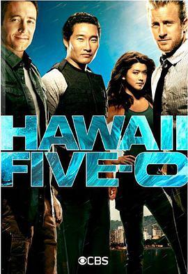 夏威夷特勤组 第六季