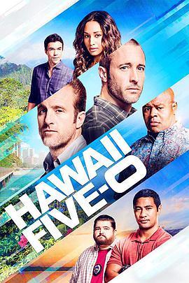 夏威夷特勤组 第九季