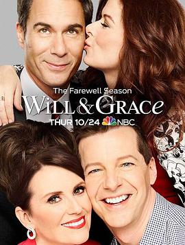 威尔和格蕾丝 第十一季