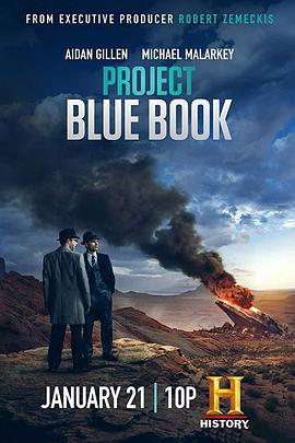 蓝皮书计划 第二季
